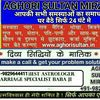 Intercast love marriage {{+91-9829644411}} problem solution specialist molvi ji