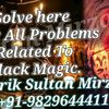 "/==Nigeria+91-9829644411 ""uk""divorce problem solution miolvi ji ."