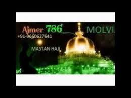 download (1) DUAA // KALMA // +91-9660627641// black magic specialist molvi ji