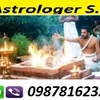 +91-9878162323 Astrological solution for love marriage