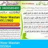 Amil baba - Sakhi Noor Mastan