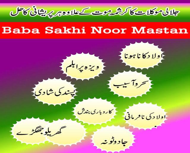 BabaSakhiNoor Picture Box