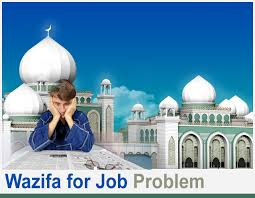 Wazifa to Get Job Fast+919887088038 SHOHAR KO APNA BANANA KI DUA IN URDU +91-9887088038