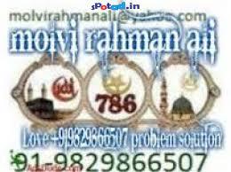 images  Love / Problem ≼ 91+9829866507 ≽Love Vashikaran Specialist molvi ji