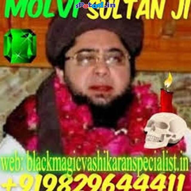 13770498 665280750292661 5291966053381848846 n +91-9829644411 vashikaran bLacK mAgIc SpEcIAlIst MoLvI Ji ...