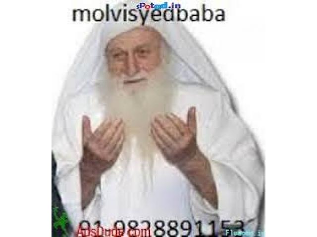 30749 (1) Husband Wife %+91-9828891153 Black Magic Specialist Molvi Ji