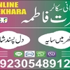 online istikhara (2) - Picture Box