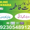 online istikhara (4) - Picture Box