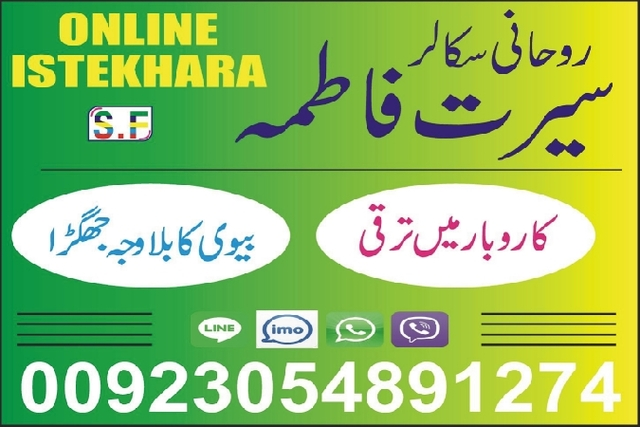 online istikhara (4) Picture Box