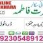 online istikhara (5) - free istikhara