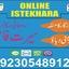 online istikhara (6) - free istikhara