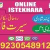 online istikhara (7) - free istikhara