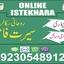online istikhara (8) - free istikhara