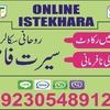 online istikhara (9) - free istikhara