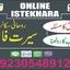 online istikhara (10) - free istikhara