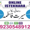 free istikhara