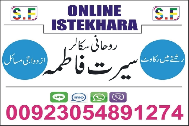 online istikhara (12) free istikhara