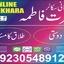online istikhara (1) - love marraige itikhara