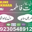 online istikhara (2) - love marraige itikhara