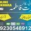 online istikhara (3) - love marraige itikhara