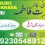 online istikhara (4) - love marraige itikhara