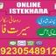 online istikhara (7) - love marraige itikhara