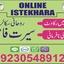 online istikhara (9) - love marraige itikhara