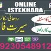 online istikhara (10) - love marraige itikhara