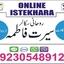 online istikhara (12) - love marraige itikhara