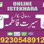 online istikhara (13) - love marraige itikhara