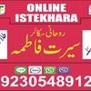 online istikhara (14) - love marraige itikhara