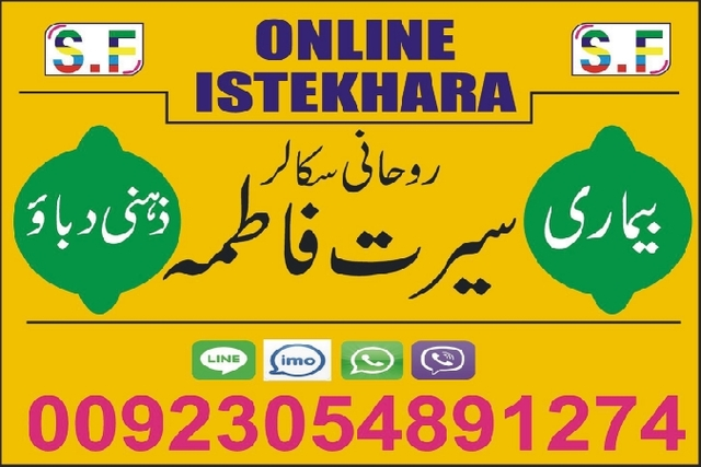 online istikhara (15) love marraige itikhara