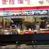 IMG 20161127 201447 - HK