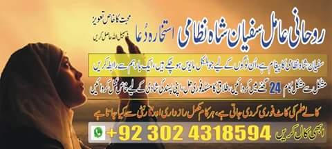 Copy of FB IMG 1508306067324 Manpasand shadi ki dua