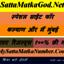 Satta Matka God - Picture Box