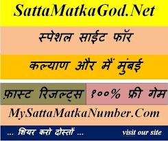 Satta Matka God - Anonymous