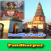 Pundlika Temple - all images