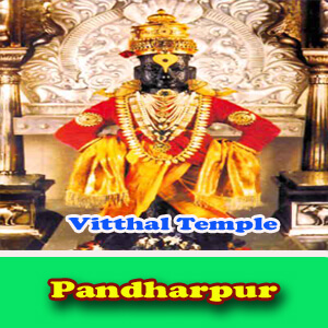 Vitthal Temple all images