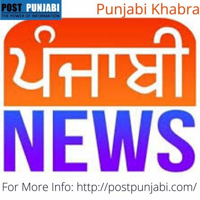 Punjabi Khabra Punjabi Khabra  |  Latest News Headlines of Today In Punjabi Language