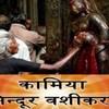 Kamiya Sindoor Vashikaran Mantra