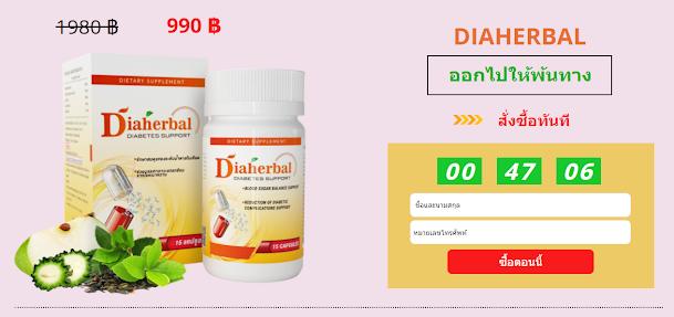 Diaherbal Thailand Diaherbal Thailand