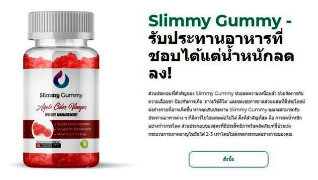 SlimmyGummy Thailand Picture Box