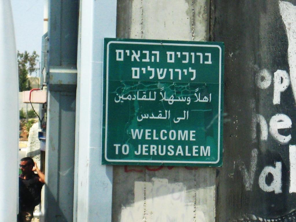 IMG 1415 - JERUSALEM 2009