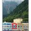 Juneau, Alaska - Alaska and the Yukon