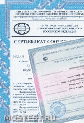 Орган по сертификации услуг
