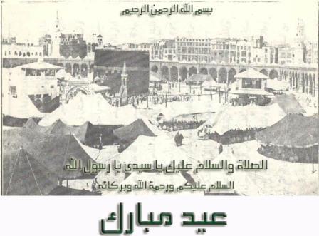 eidmubarak1428b -